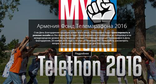 "Image result for Telethon Всеармянского фонда ""Айастан"""