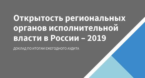 Доклад о республиках россии 5692